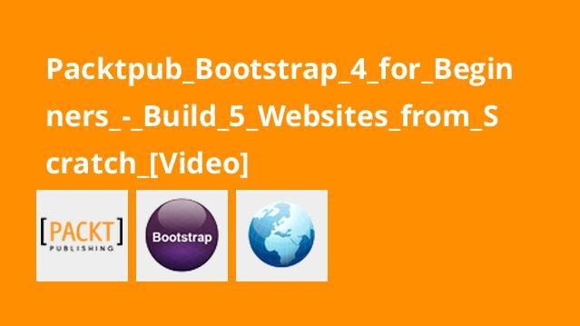 آموزشBootstrap 4 برای مبتدیان – ایجاد 5 وب سایت از ابتدا
